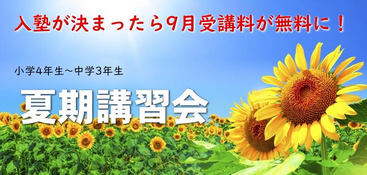 夏季講習2